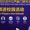 Daily News of the SportAccord World Mind Games